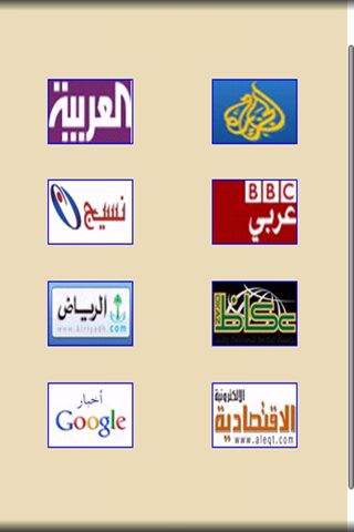 Akhbar - أخبار العالم العربي- screenshot
