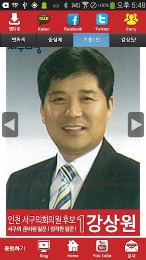 강상원 새누리당 인천 후보 공천확정자 샘플 모팜