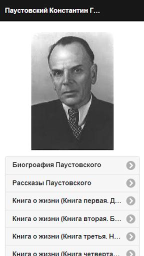 Паустовский К.Г.