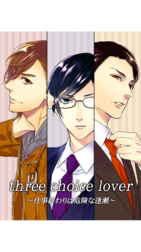 three choice lover 仕事終わりは危険な逢瀬