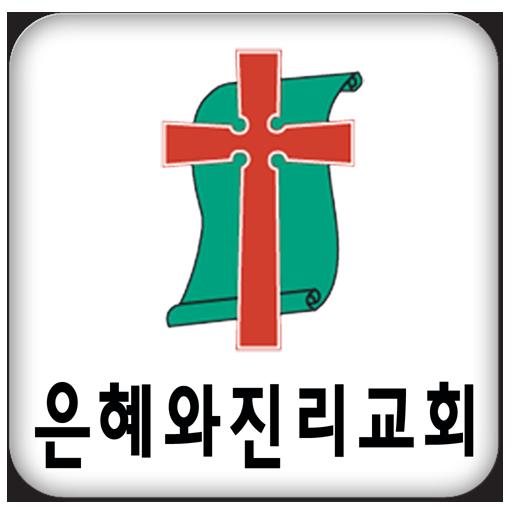 은혜진리교회