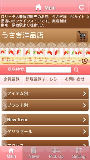 無料购物Appのうさぎ洋品店・ロリィタ、通販、古着、買取販売、原宿|記事Game