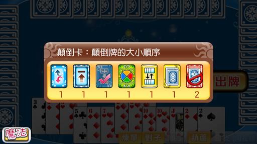 【免費紙牌App】i.Game 晶鑽大老二-APP點子