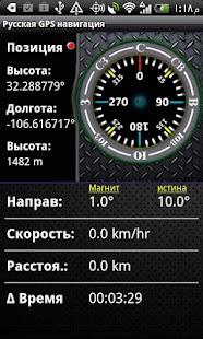 俄羅斯GPS導航