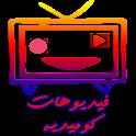 فيديوهات كوميدية