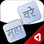 Hindi Muhavare (हिंदी मुहावरे)