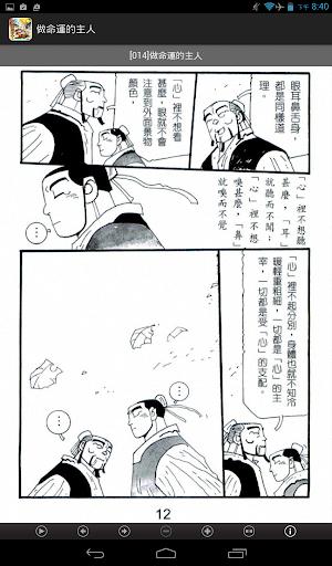 做命運的主人─袁了凡的故事 (E011 中華印經協會)|玩教育App免費|玩APPs