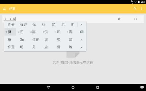 Google Zhuyin Input- screenshot thumbnail