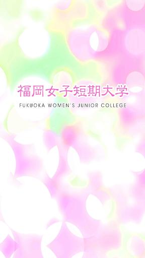 福岡女子短期大学AR