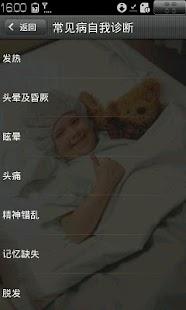 常见病自我诊断- screenshot thumbnail