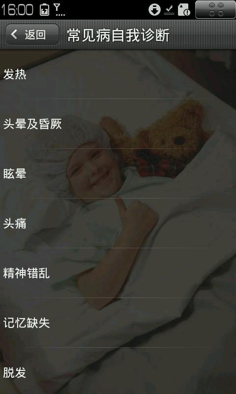 常见病自我诊断 - screenshot