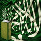 فتاوى السعودية KSA SAUDI