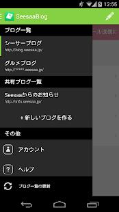 玩免費社交APP|下載Seesaaブログ app不用錢|硬是要APP