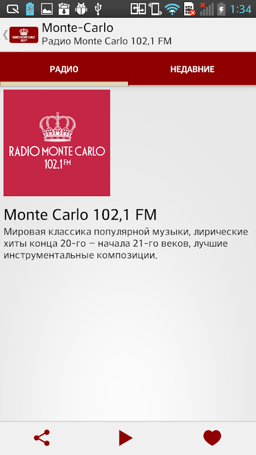 Радио Monte-Carlo- screenshot