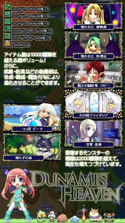 オンライン学園【デュナミスヘブン】旧バージョン- screenshot