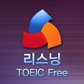 투펀 TooFun 수능 영어듣기 토익 - Free