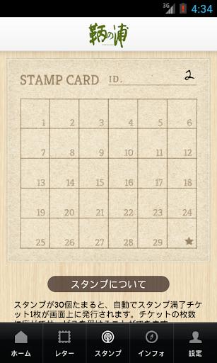 無料生活Appの鞆の浦|HotApp4Game