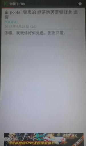 Kitkit.in 食之雜誌