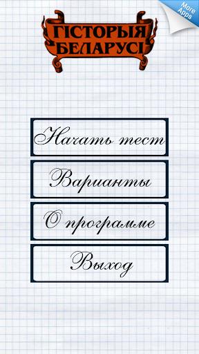 ЦТ История Беларуси