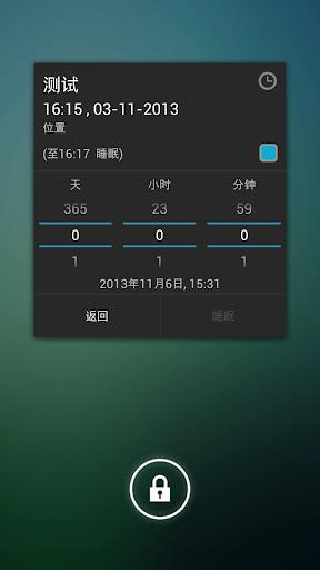 【免費商業App】日历提醒-APP點子