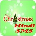 Merry Christmas Hindi SMS icon