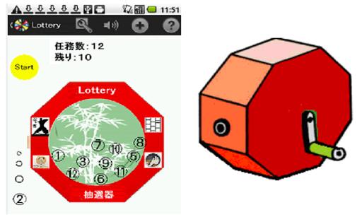 玩娛樂App|抽選器免費|APP試玩
