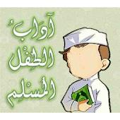 أداب الطفل المسلم