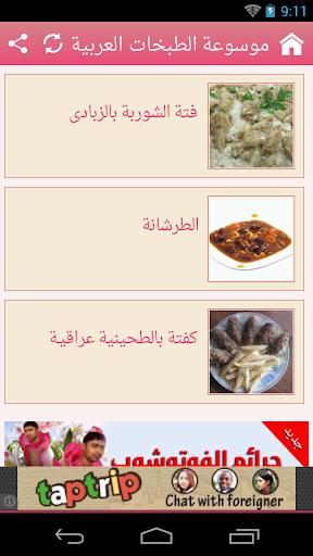 موسوعة الطبخات العربية