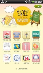 광양중앙초등학교 - screenshot thumbnail