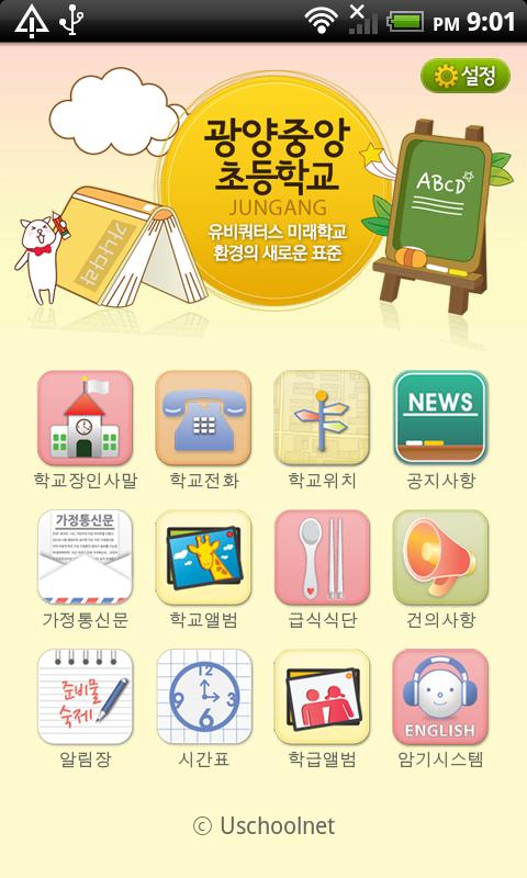 광양중앙초등학교- screenshot