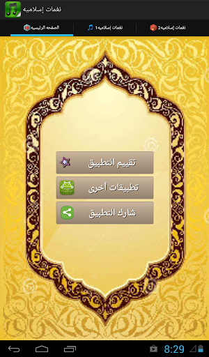 اجمل النغمات الاسلاميه