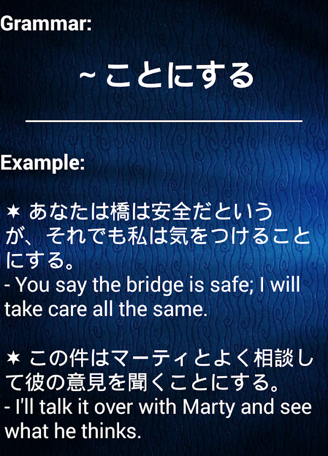 Test Grammar N2 Japanese - Android Apps on Google Play