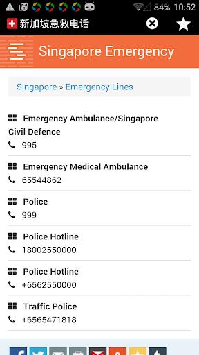 新加坡急救电话