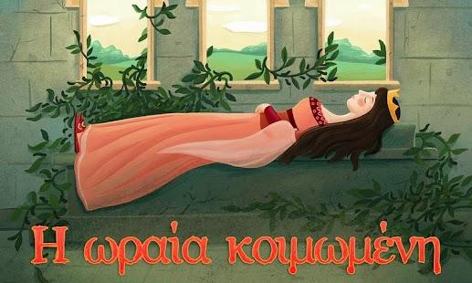 Η ωραία κοιμωμένη - screenshot thumbnail