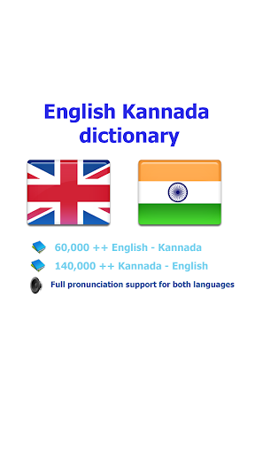 Kannada ನಿಘಂಟು