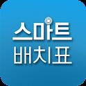스마트배치표 : 대학, 학과 찾기 icon