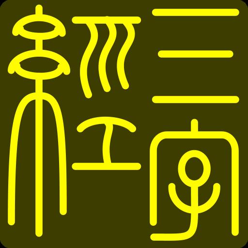 三字經 LOGO-APP點子
