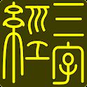 三字经 icon