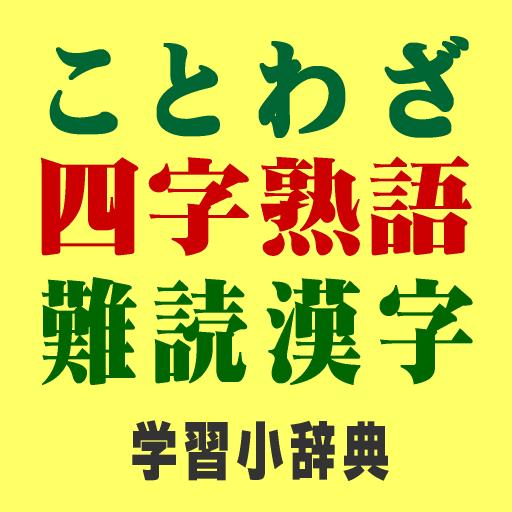 ことわざ・四字熟語・難読漢字 学習小辞典【広告なし版】 LOGO-APP點子