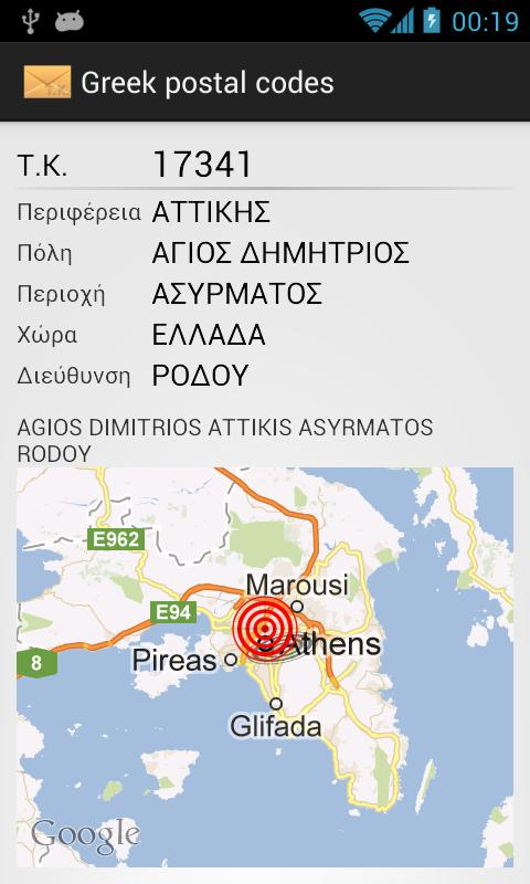 Greek postal codes - screenshot