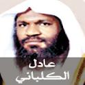 Holy Quran - Adel Al-Kalbany icon