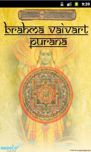 【免費教育App】Brahma Vaivart Purana-APP點子