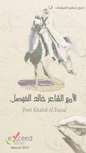 قصائد خالد الفيصل - صوتيات