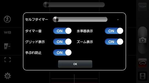 無料摄影AppのCARPTURE FOR DRIVERS|記事Game