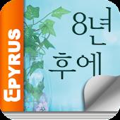 [로맨스]8년 후에(전2권,완) - 에피루스 베스트소설
