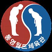 통영월드체육관