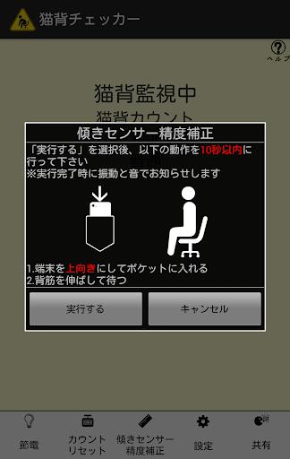 【免費健康App】猫背チェッカー-APP點子
