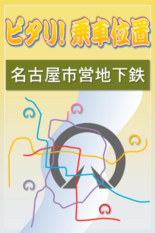 ピタリ!乗車位置 名古屋名城線