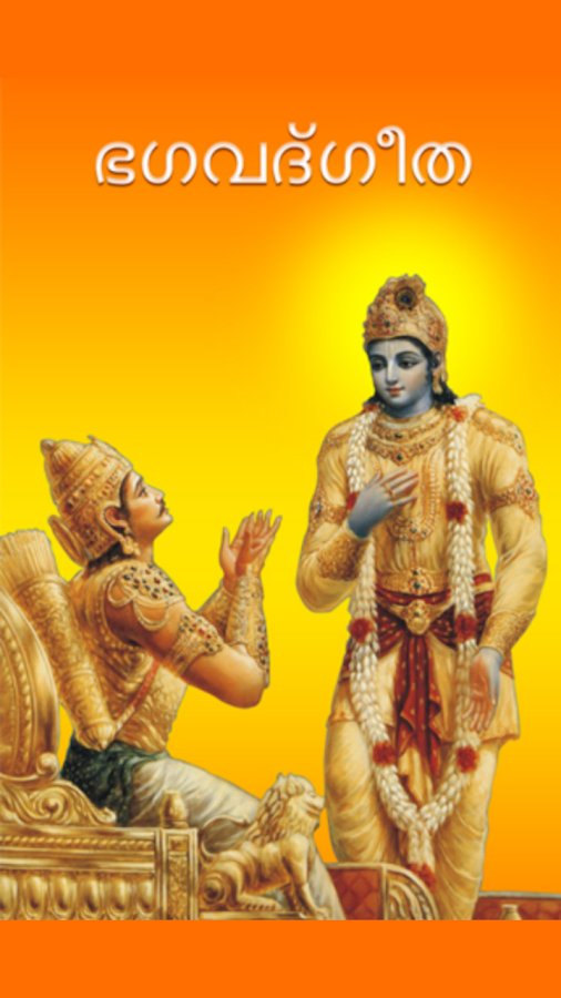 Image result for bhagavath geetha book in malayalam