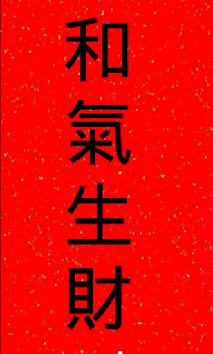 中国旧正月の春聯